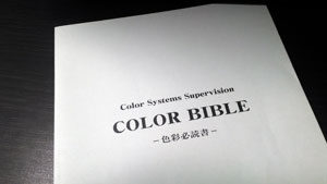 colorbible