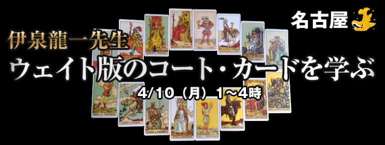 ウェイト版コートカード