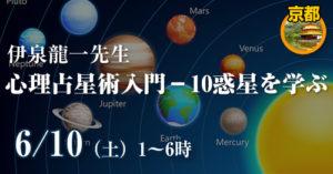 心理占星術入門―10惑星を学ぶ