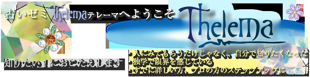 thelema占い教室テレーマ名古屋